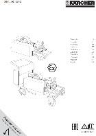 инструкция по эксплуатации емкостей - фото 6