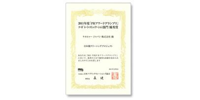 日本橋クリーニングプロジェクト
