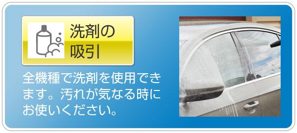 洗剤の吸引:全機種で洗剤を使用できます。汚れが気になる時にお使いください。