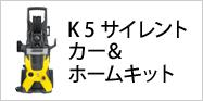 K 5 サイレント カー&ホームキット
