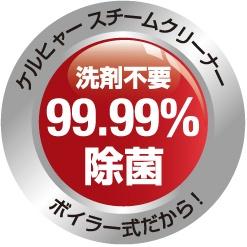 ケルヒャー スチームクリーナー 洗剤不要 99.99%除菌