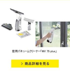 窓用バキュームクリーナー WV 75 PLUS