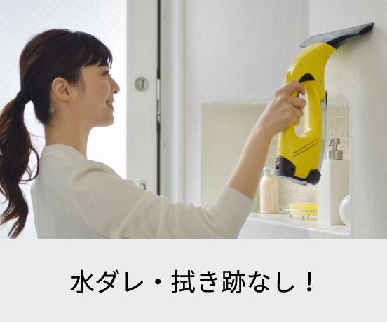 03-水ダレ・拭き跡なし!