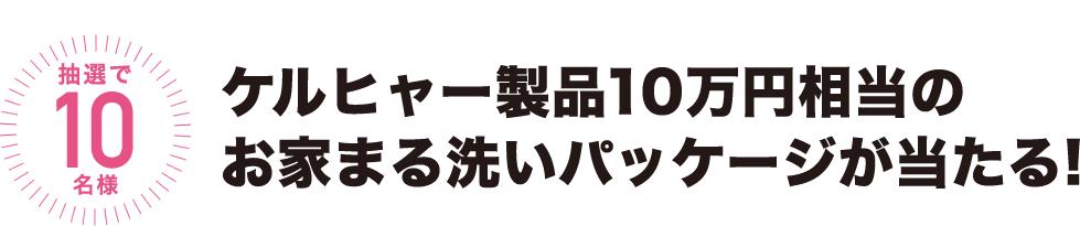 ケルヒャー製品10万円相当のお家まる洗いパッケージが当たる!