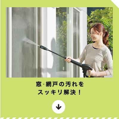窓・網戸の汚れをスッキリ解決!