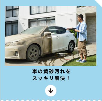 車の黄砂汚れをスッキリ解決!