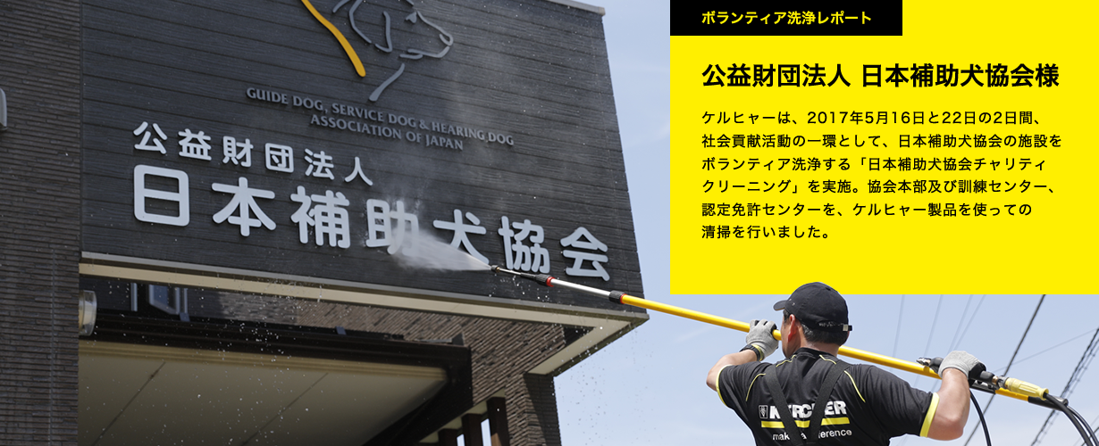 ボランティア洗浄レポート 公益財団法人 日本補助犬協会様