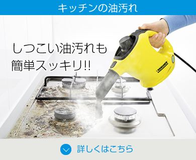 キッチン油汚れ