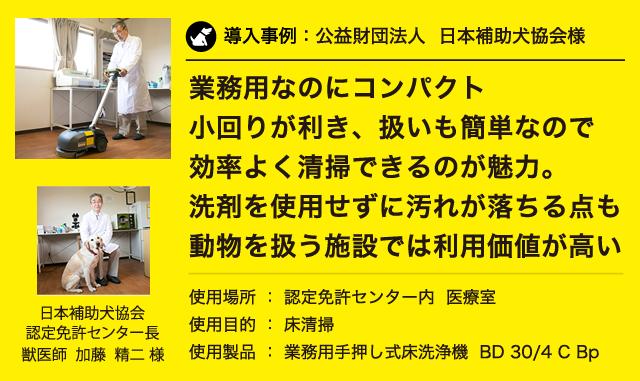 導入事例:公益財団法人  日本補助犬協会様