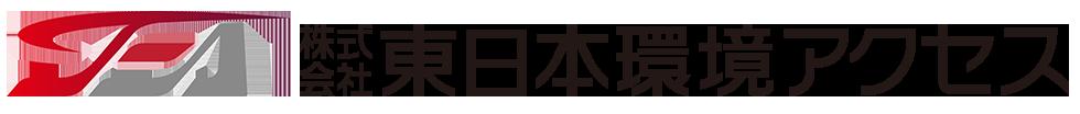 株式会社東日本環境アクセス