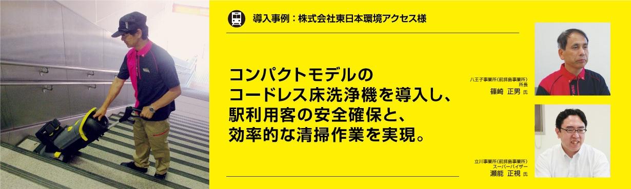 導入事例:株式会社東日本環境アクセス様