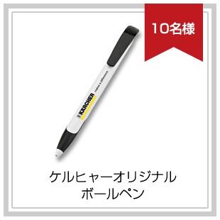 プレゼント賞品:ケルヒャーオリジナルボールペン