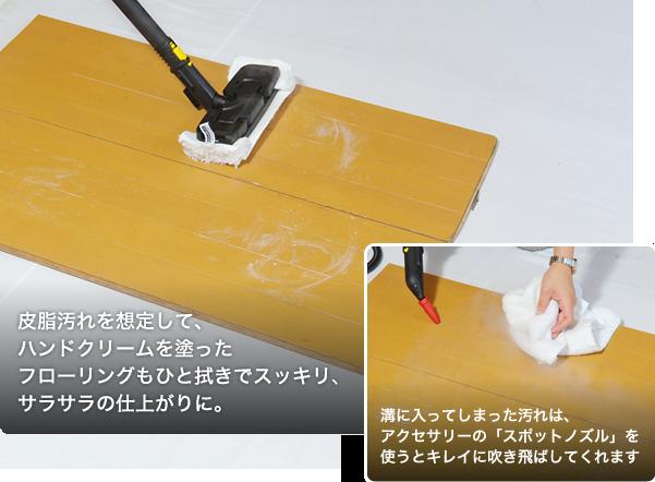 皮脂汚れを想定して、ハンドクリームを塗ったフローリングもひと拭きでスッキリ、サラサラの仕上がりに。