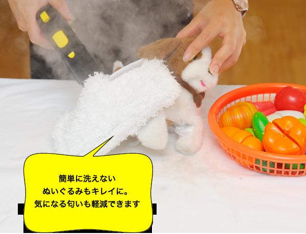 簡単に洗えないぬいぐるみもキレイに。気になる匂いも軽減できます