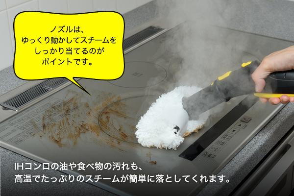 IHコンロの油や食べ物の汚れも、高温でたっぷりのスチームが簡単に落としてくれます。