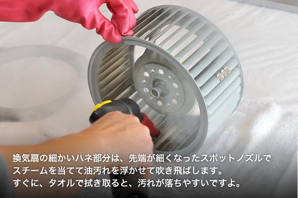換気扇の細かいハネ部分は、先端が細くなったノズルでスチームを当てて油汚れをゆるませながら吹き飛ばします。すぐに、タオルで拭き取ると、汚れが落ちやすいですよ。