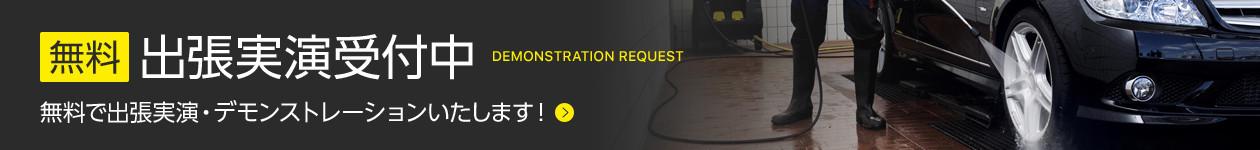 無料 出張実演受付中 DEMONSTRATION REQUEST 無料で出張実演・ デモンストレーションいたします!