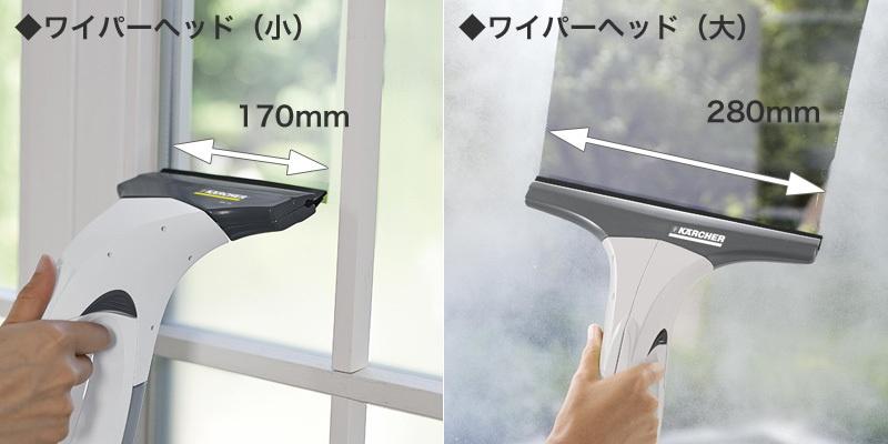 ワイパーヘッドを交換すれば、幅の狭い窓の掃除に便利