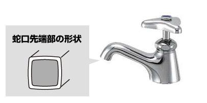 立水栓(四角タイプ)