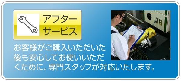 アフターサービス:お客様がご購入いただいた後も安心してお使いいただくために、専門スタッフが対応いたします。