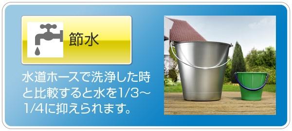 節水:水道ホースで洗浄した時と比較すると、水を1/3〜1/4に抑えられます。