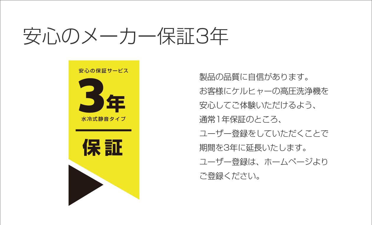 """""""安心のメーカー保証3年"""