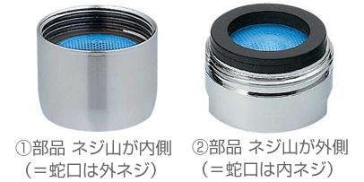 泡沫水栓、混合水栓と水道ホースを接続する方法